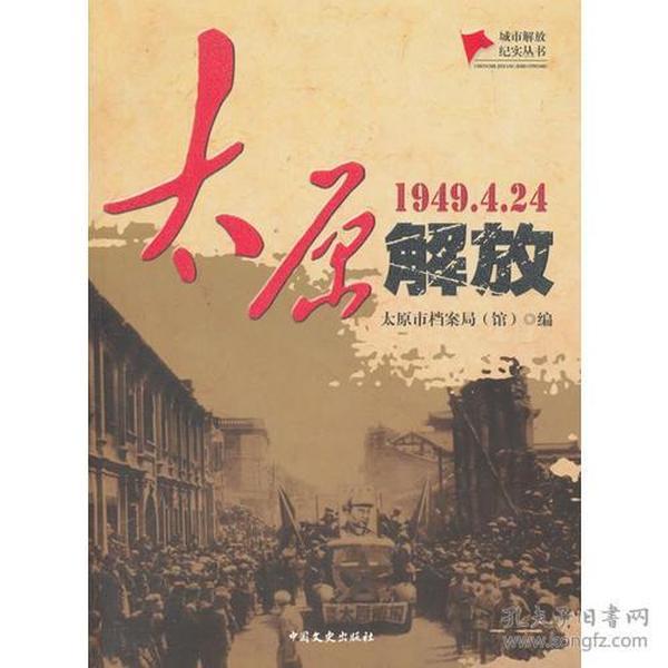 太原解放:1949.4.24