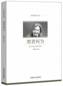 塑者何为/政协委员文库