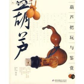 把玩艺术系列图书:葫芦把玩与鉴赏