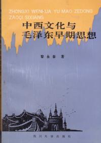 中国文化与毛泽东早期思想
