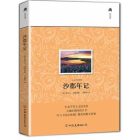 沙郡年记(精装典藏版)