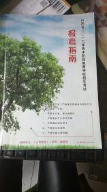 山西省2017年高中阶段教育学校招生考试报考指南