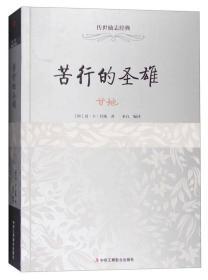 正版送书签wh-9787515815275-传世励志经典:苦行的圣雄——甘地(塑封)
