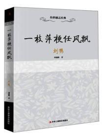 一枝萍梗任风飘:刘鹗:传世励志经典丛书