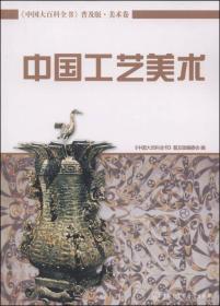 中国大百科全书(普及版 美术卷):中国工艺美术