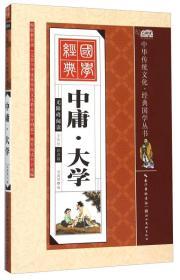 中庸·大学(全彩绘 注音版 无障碍阅读)