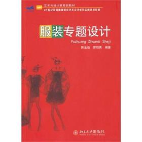 正版二手包邮服装专题设计 陈金怡,蔡阳勇著 9787301166024