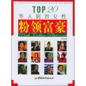 粉领富豪:TOP20华人财智女性 何静 中国城市出版社 9787507417111