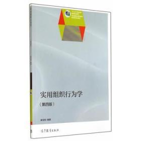 实用组织行为学 正版 姜宝钧著 9787040402391 高等教育出版社 正品书店