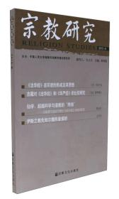 宗教研究  2015秋
