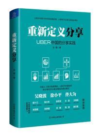 重新定义分享:UBER中国的分享实践