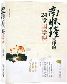 南怀瑾大师的24堂国学课