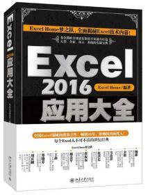Excel 2016应用大全*