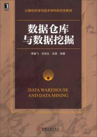 正版】数据仓库与数据挖掘