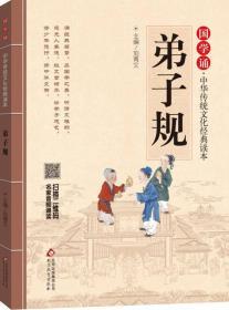 国学诵.中华传统文化经典读本:弟子规(注音版)