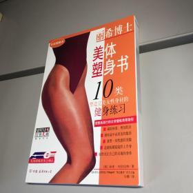 丽希博士:美体塑身书——10类塑造完美女性身材的健身练习 全新未翻阅 一版一印 正版现货