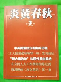 炎黄春秋杂志 全新2011年第03期导读:关于华国锋的若干史实(续).....韩 钢