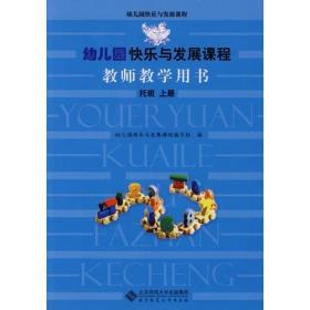 幼儿园快乐与发展课程教师教学用书  托班 上册