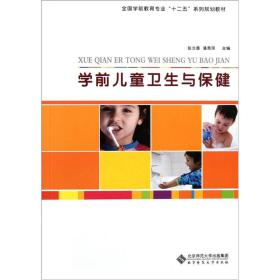 """全国学前教育专业""""十二五""""系列规划教材:学前儿童卫生与保健"""