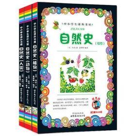 自然史(人类·动物·植物)-小学生课外书屋(嗜书郎)