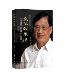 文化的重建:迈向盛世中国的最后一里路