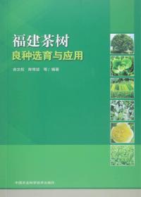 福建茶树良种选育与应用 余文权 陈常颂 中国农业科学技术出版社 9787511623782