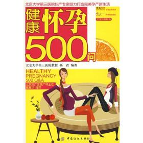健康怀孕500问