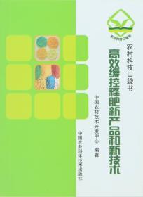 高效缓控释肥新产品和新技术