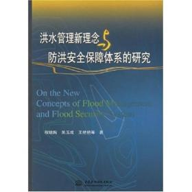 洪水管理新理念与防洪安全保障体系的研究