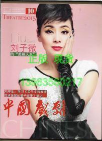 中国戏剧 2015.10