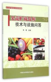 果蔬贮藏保鲜技术与设施问答