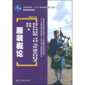 正版二手正版服装概论中国纺织出版社9787506451376华梅周梦有笔记