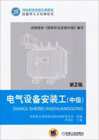 电气设备安装工(中级)第2版