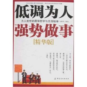 满29包邮 低调为人9787506449359 马跃然编 中国纺织出版社 2008年06月