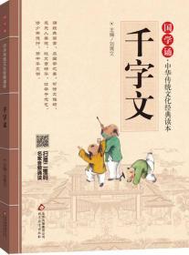 国学诵.中华传统文化经典读本:千字文(注音版)