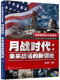 美军新概念作战系列--月战时代:未来战场的新领地