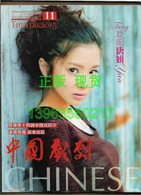 中国戏剧 2015.11