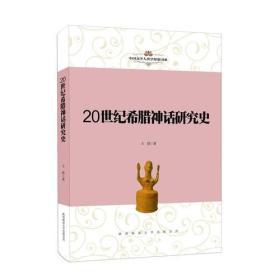 中国文学人类学原创书系:20世纪希腊神话研究史