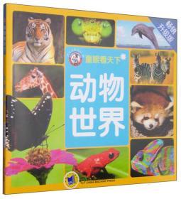 童眼看天下:动物世界(畅销升级版)