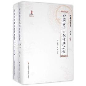 中国农业文化遗产名录