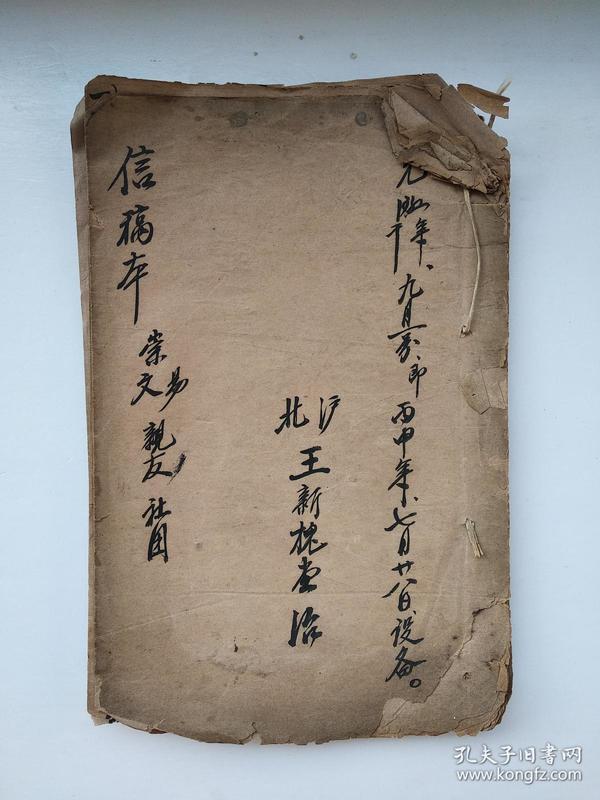 手稿本,单页:名人笔迹,崇易文亲友社团