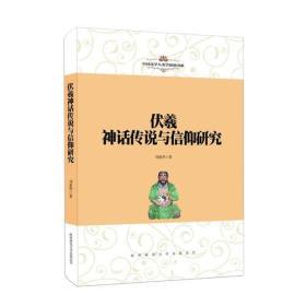 中国文学人类学原创书系:伏羲神话传说与信仰研究