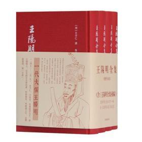 王阳明全集(繁体竖排,全新增补版,精装全4册)