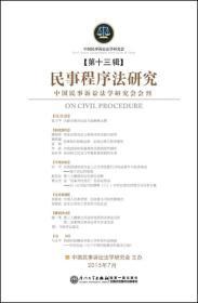 民事程序法研究(第13辑)