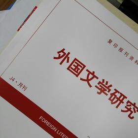 人大复印资料外国文学研究2021年第9期