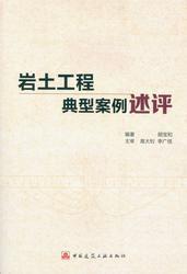 岩土工程典型案例述评9787112177608顾宝和/中国建筑工业出版社/蓝图建筑书店