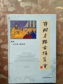 鄂州名胜古迹鉴赏.