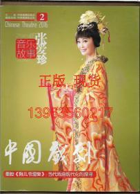 中国戏剧 2016.2