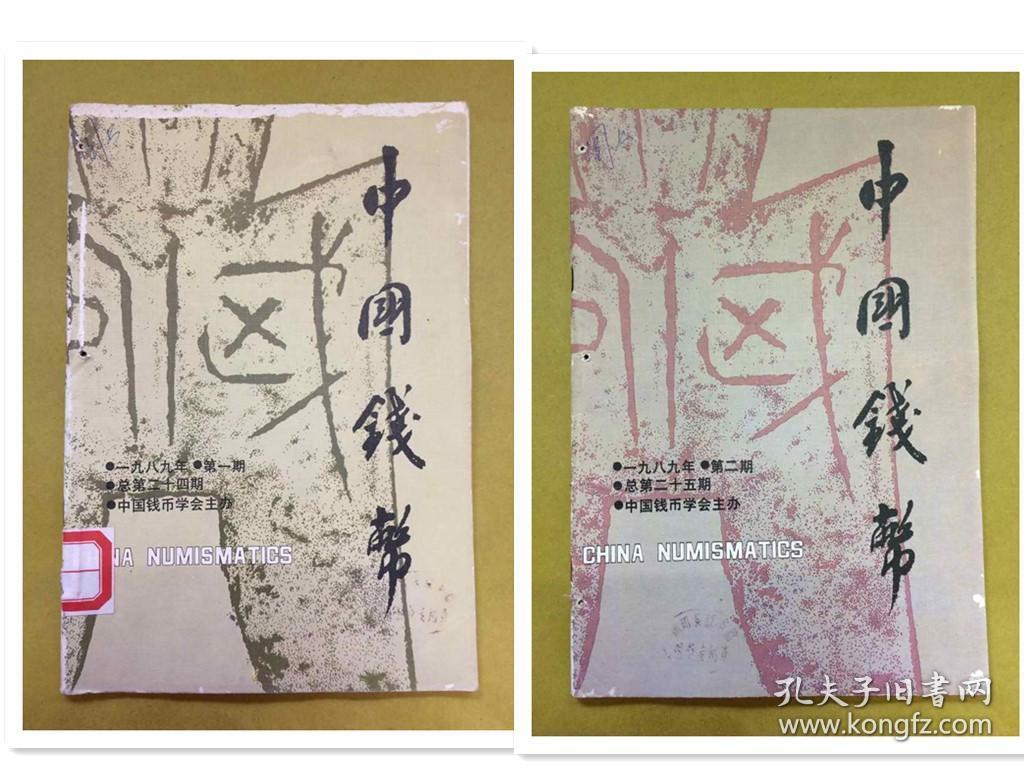 1989年【中国钱币】(第1、2期)二本合售