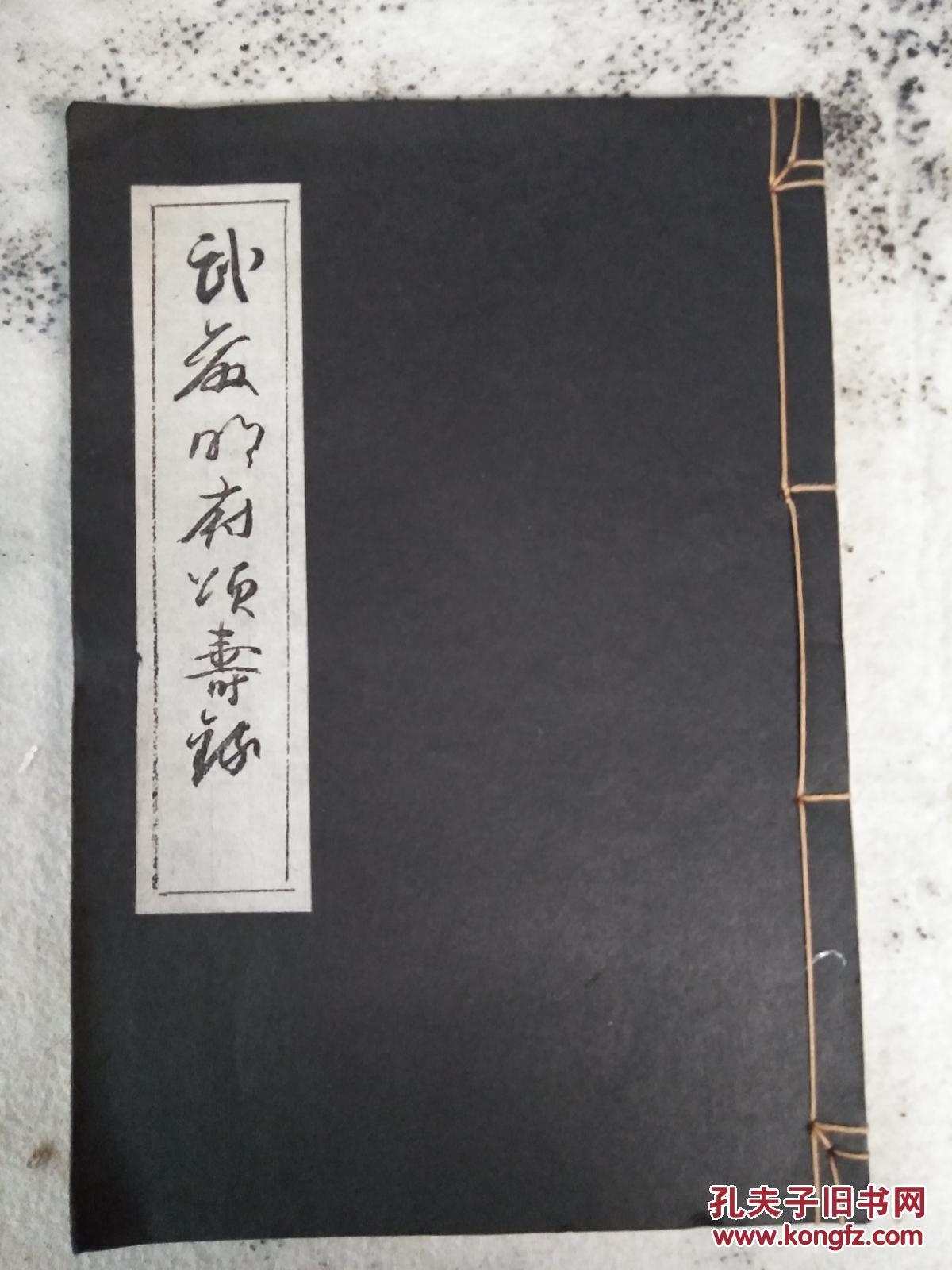 武藤明府颂寿录(太洋社1958年排印本·16开·线装一册全)